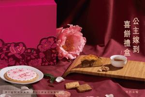 公主嫁到-中西式喜餅禮盒