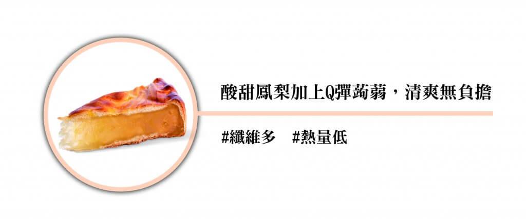 中式大餅鳳梨蒟蒻