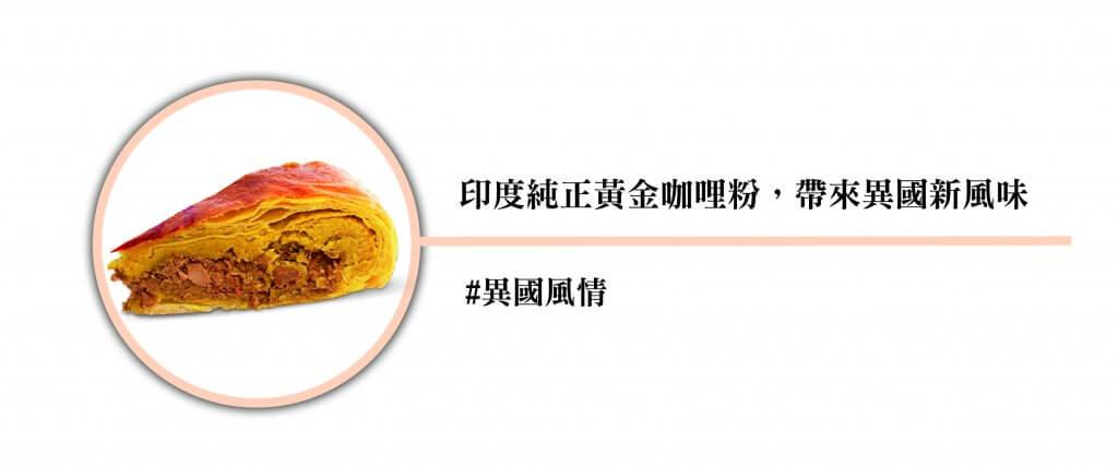 中式大餅咖哩魯肉