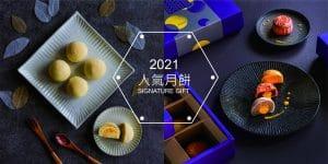 2021中秋月餅推薦